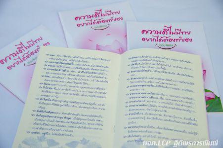 ฐิติพร โรงพิมพ์ประชาอุทิศ (9)